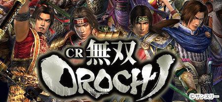 CR無双OROCHI 新台パチンコ