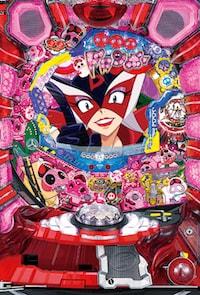【甘デジ】CRヤッターマン われら天才ドロンボー 99ver.