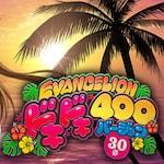 エヴァンゲリオン 30