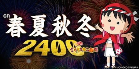 CR春夏秋冬2400 withさくらももこ劇場
