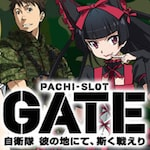 GATE(ゲート) 新台スロット