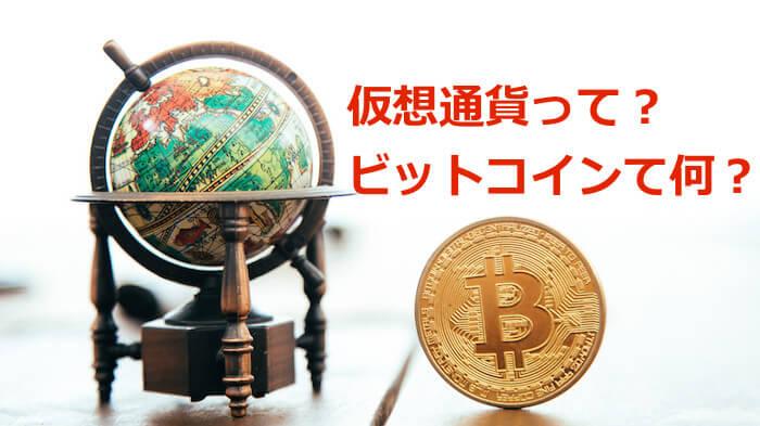 仮想通貨ビットコインをはじめよう!