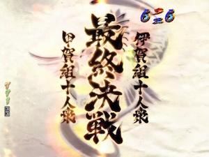 CRバジリスク〜甲賀忍法帖〜